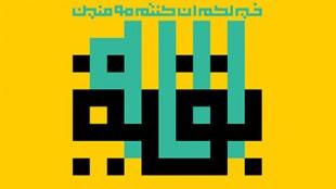 TasvirShakhes-HazrateMahdi02