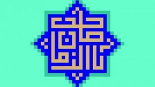 TasvirShakhes-HazrateMahdi03