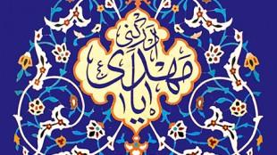 TasvirShakhes-HazrateMahdi05