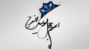 TasvirShakhes-ImamZamanImamatP05