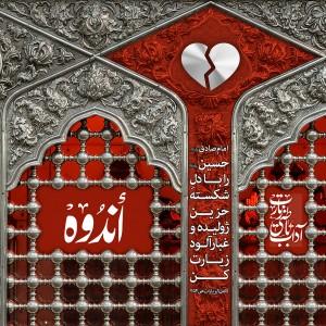 Zaer-Andouh-ThaqalainSite