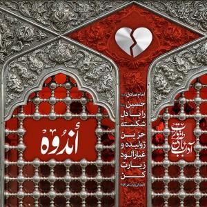 Zaer-Andouh-ThaqalainSite-800