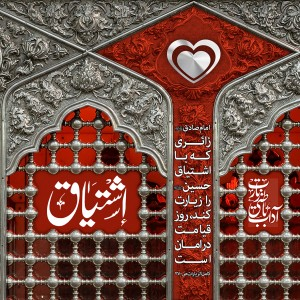 Zaer-Eshtiyagh-ThaqalainSite