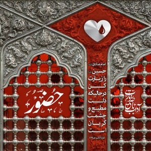 Zaer-Hozour-ThaqalainSite