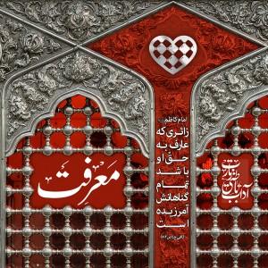 Zaer-Marefat-ThaqalainSite
