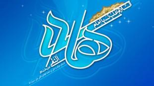 TasvirShakhes-Kashani-Kan-2