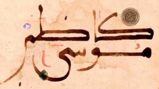 TasvirShakhes-Kashani-Kan-EmamKazemAS-13940303-ThaqalainSite