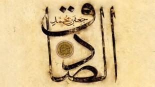 TasvirShakhes-Kashani-Kan-EmamSadeghAS-13940524-ThaqalainSite