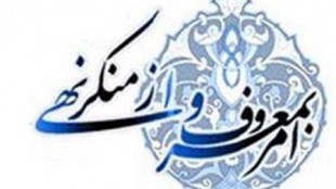 TasvirShakhes-Sadr-AmreBeMarouf-02-ThaqalainSite
