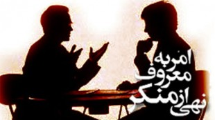 TasvirShakhes-Sadr-AmreBeMarouf-06-ThaqalainSite