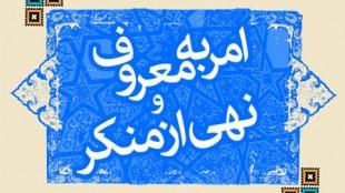 TasvirShakhes-Sadr-AmreBeMarouf-07-ThaqalainSite