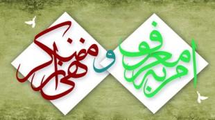 TasvirShakhes-Sadr-AmreBeMarouf