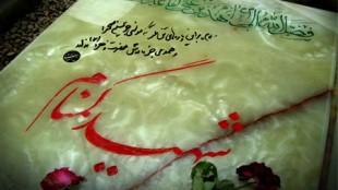 TasvirShakhesshahid621
