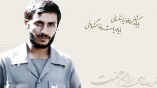 TasvirShakhesshahid871