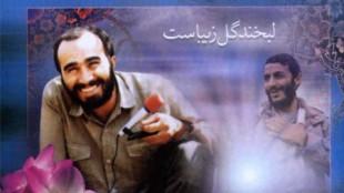 TasvirShakhesshahidkharazi1