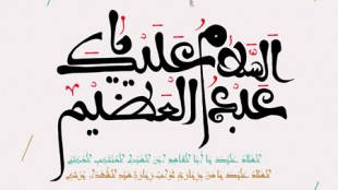 TasvirShakhes-AbdolAzim