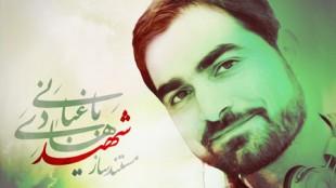 TasvirShakhes-MolazemaneHaram_shahidBaghbani-ThaqalainSite