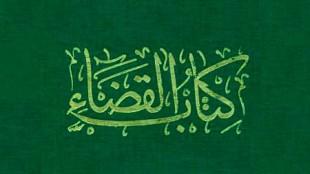TasvirShakhes-Sadr-KetabolGhaza