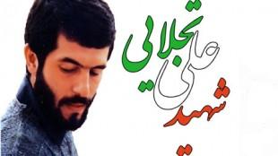 TasvirShakhesshahid355