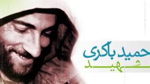 TasvirShakhesshahidbakeri2