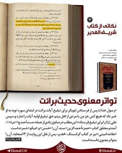 AxMatn-ThaqalainSite-Alghadir10