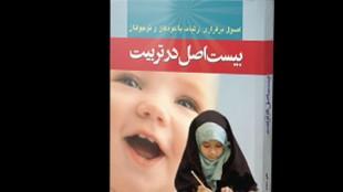معرفی کتاب در زمینه کودک و نوجوان