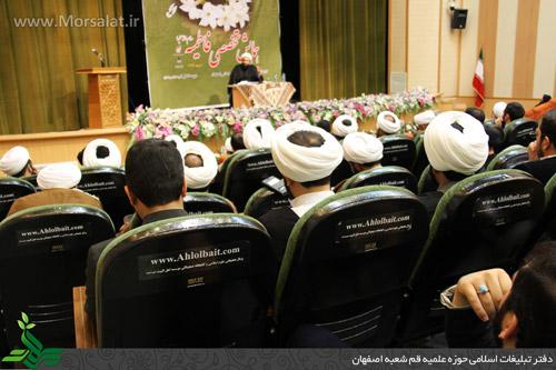 kashani-13941216-Hamayesh-ThaqalainSite (8)
