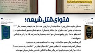 01-Tahrif-ThaqalainSite-TasvirShakhes02