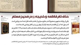 01-Tahrif-ThaqalainSite-TasvirShakhes03