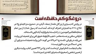 01-Tahrif-ThaqalainSite-TasvirShakhes04