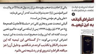 01-Tahrif-ThaqalainSite-TasvirShakhes05