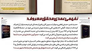 01-Tahrif-ThaqalainSite-TasvirShakhes06