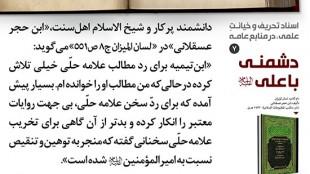 01-Tahrif-ThaqalainSite-TasvirShakhes07