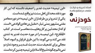 01-Tahrif-ThaqalainSite-TasvirShakhes08