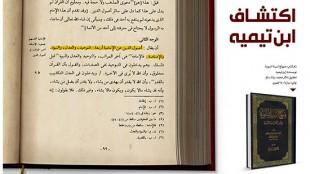 01-Tahrif-ThaqalainSite-TasvirShakhes09
