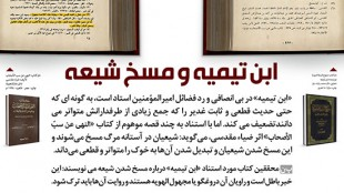 01-Tahrif-ThaqalainSite-TasvirShakhes10
