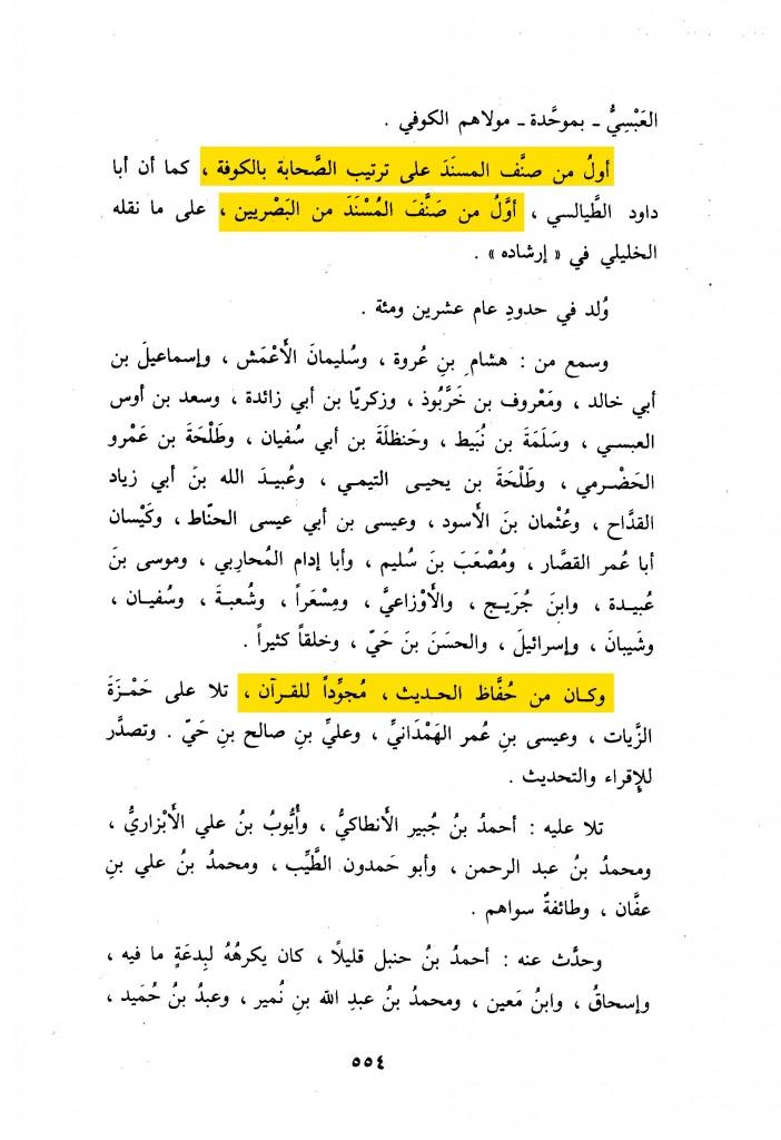 سیر أعلام النبلاء - ج 9