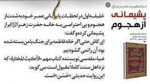 TasvirShakhes-01-Mazloumiyat-ThaqalainSite