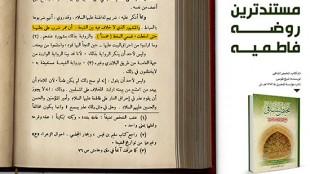 TasvirShakhes-09-Mazloumiyat-ThaqalainSite