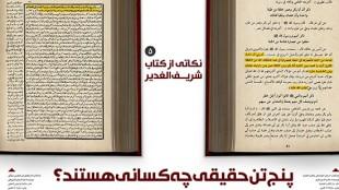 TasvirShakhes-Alghadir-axmatn-07