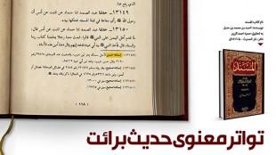 TasvirShakhes-Alghadir-axmatn-09
