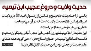 TasvirShakhes-Alghadir-axmatn-12