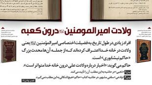 TasvirShakhes-Alghadir-axmatn-23