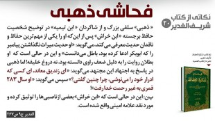 TasvirShakhes-Alghadir-axmatn-24