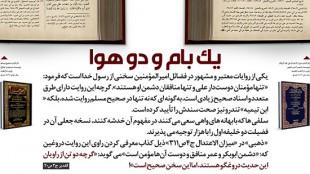 TasvirShakhes-Alghadir-axmatn-25