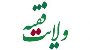TasvirShakhes-HokoumatQ-12