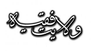 TasvirShakhes-HokoumatQ-16