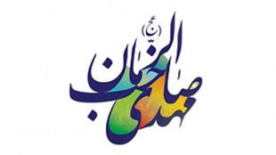 TasvirShakhes-MahdaviyatQP-01
