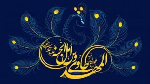 TasvirShakhes-MahdaviyatQP-05