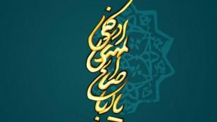 TasvirShakhes-MahdaviyatQP-12